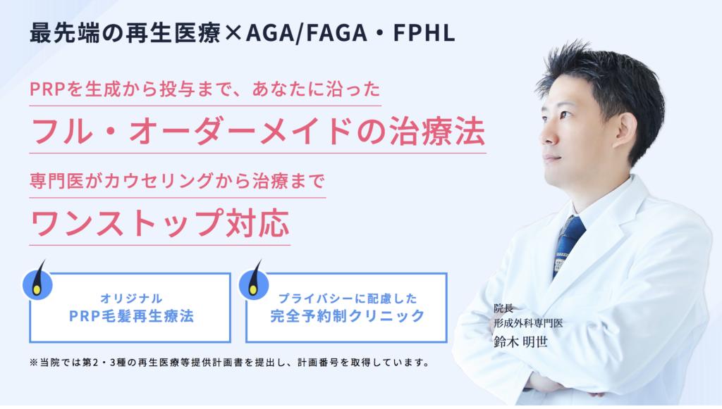 CZEN GINZA CLINICのAGA治療はおすすめ?