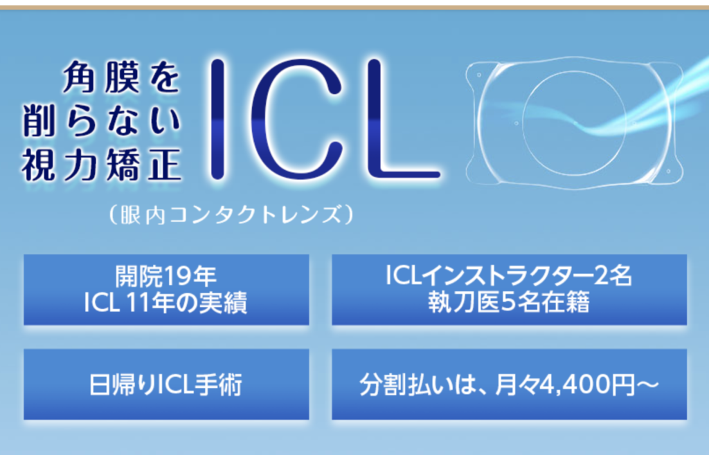 先進会眼科のICL治療はおすすめ