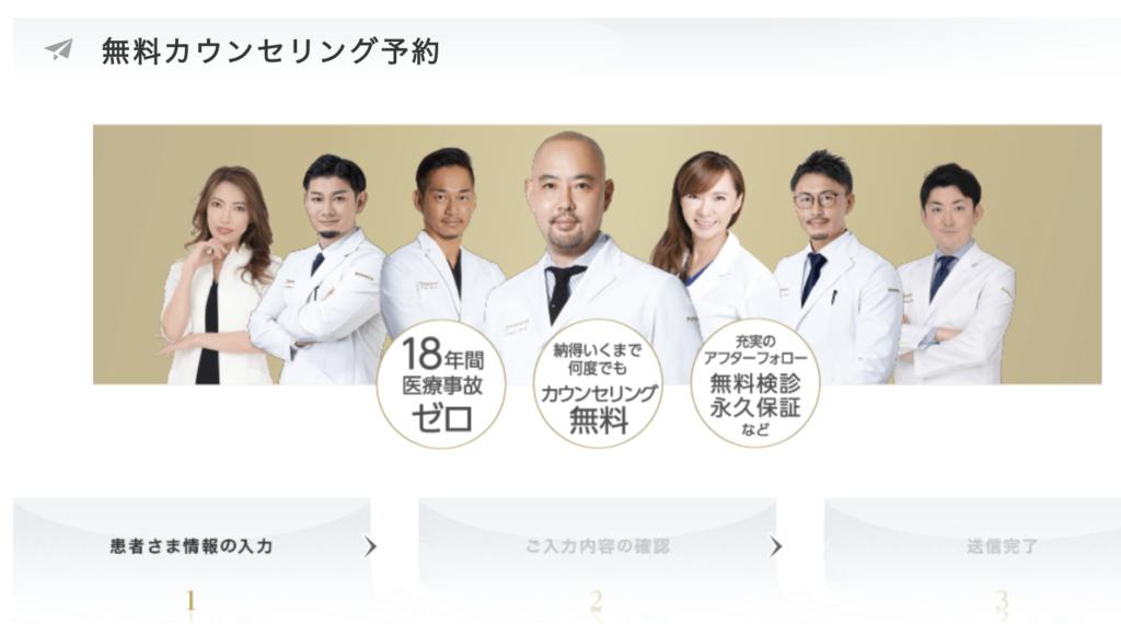 東京美容外科の無料カウンセリング