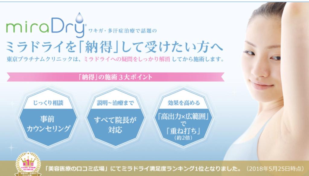 危険?東京プラチナムクリニックのワキガ治療ミラドライのデメリット