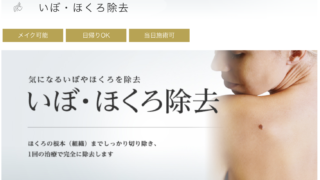 【デメリットは?】東京美容外科のほくろ除去・シミ取りはおすすめ
