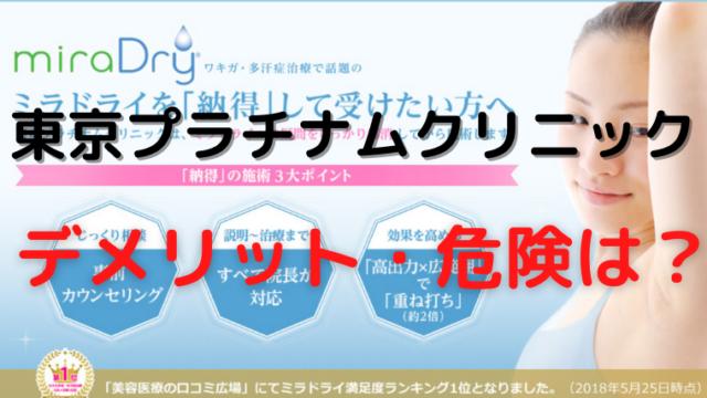 危険?東京プラチナムクリニックのワキガ治療ミラドライのデメリット・口コミ評判